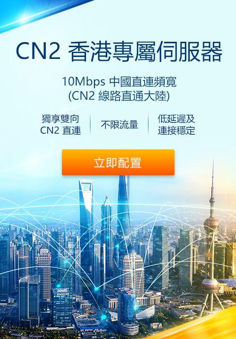 CN2 香港專屬伺服器