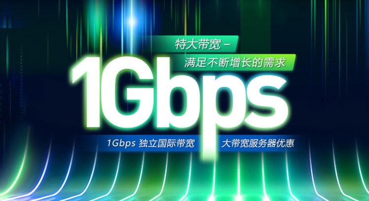 1Gbps 大国际带宽服务器优惠