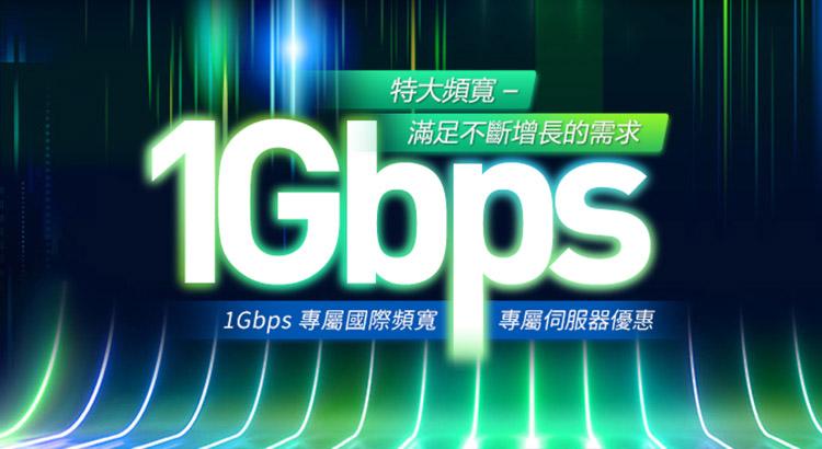 1Gbps 特大國際頻寬伺服器優惠