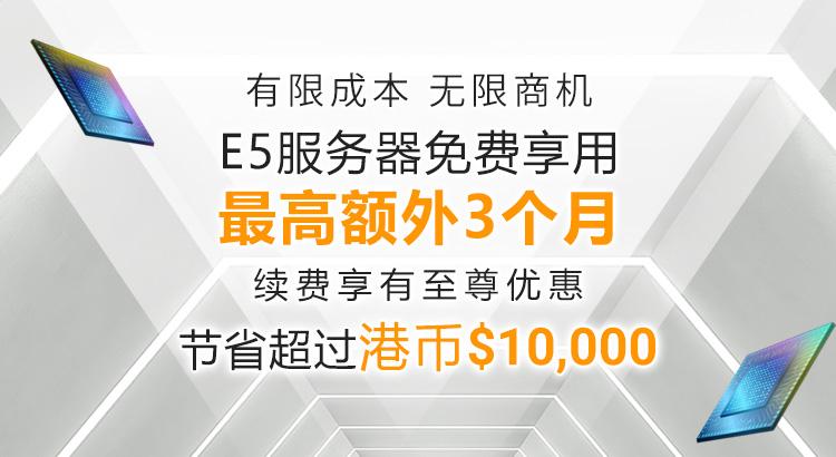 英特尔至强E5限时优惠 –  有限成本下的无限商机