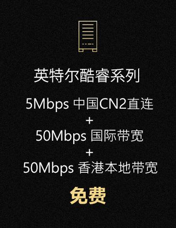 icore专用服务器三合一混合带宽升级优惠