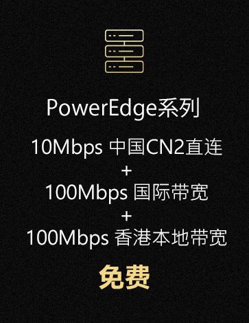 PowerEdge专用服务器三合一混合带宽升级优惠