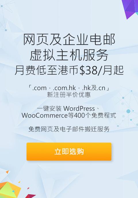 网页及企业电邮虚拟主机服务 月费低至港币$38/月起