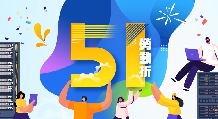 """51勞動大""""折""""日<br>香港專屬伺服器限時優惠  月費特享51折"""